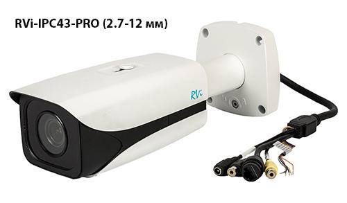 RVi-IPC43-PRO (2.7-12 мм)